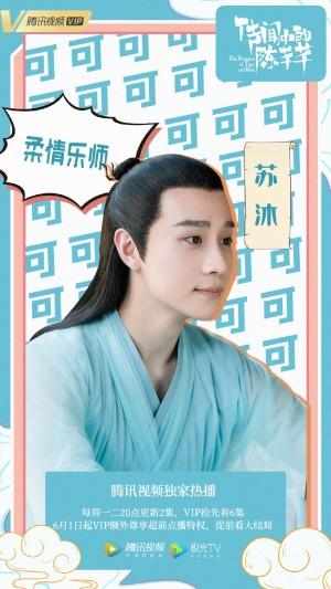 《传闻中的陈芊芊》单人文字海报图片