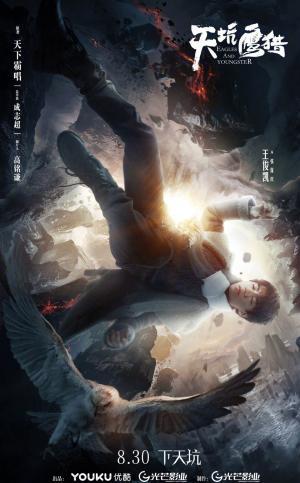 王俊凯天坑鹰猎人物花絮高清图片