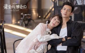 杨紫李现《亲爱的热爱的》超甜壁纸