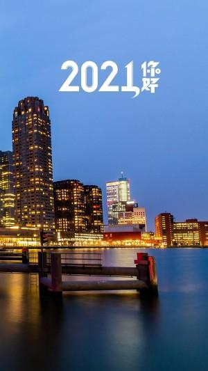 期待2021城市建筑配图