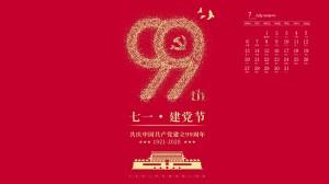 2020年7月建党节图片喜庆日历壁纸