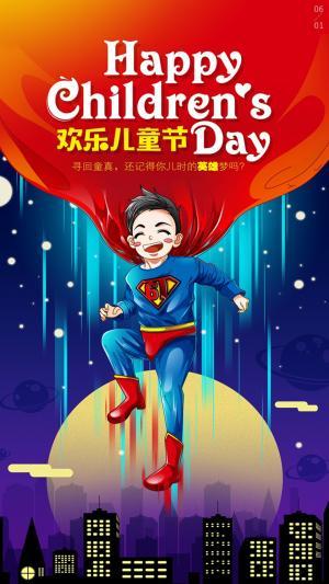 快乐儿童节我的愿望变成超人宣传海报