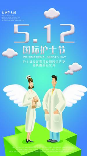 512国际护士节天使在人间主题海报