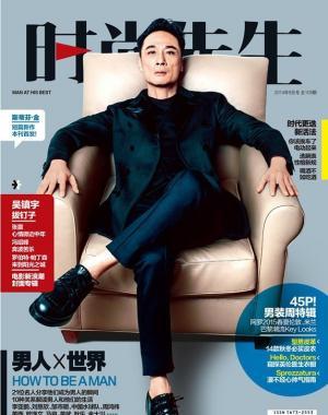 爸爸去哪儿第二季吴镇宇登《时尚先生》9月刊封面