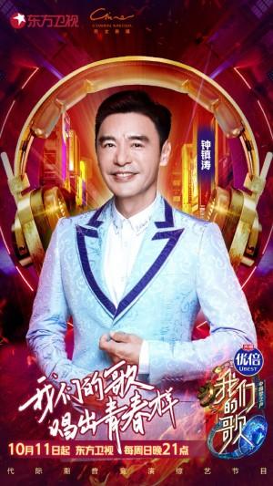 我们的歌第二季歌手钟镇涛宣传海报图片