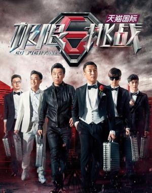 上海东方卫视《极限挑战》