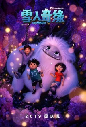 電影《雪人奇緣》宣傳海報圖片