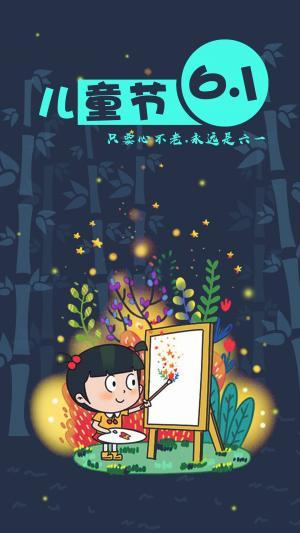 六一儿童节唯美插画壁纸图片