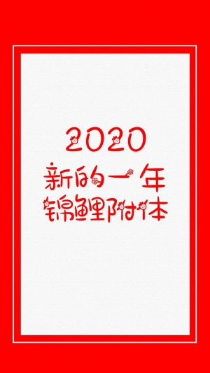 2020年祝锦鲤附体