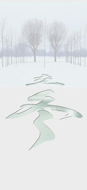 立冬到,风萧萧