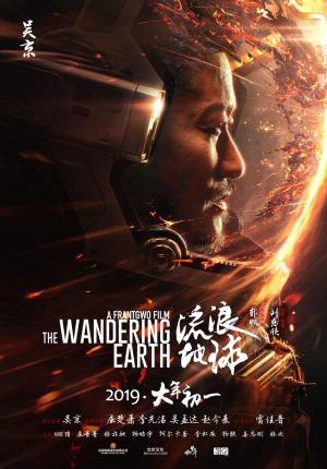 吴京《流浪地球》冒险小分队海报图片