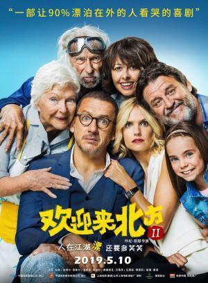 法国喜剧电影《欢迎来北方Ⅱ》定档海报