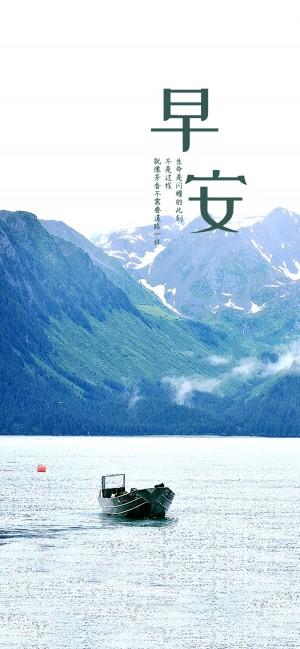 早安你好 湖面上的小船图片