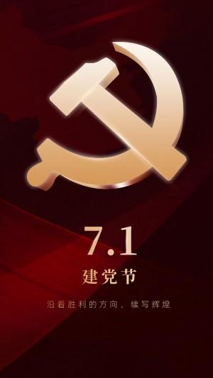 7.1建党节简约创意文字设计