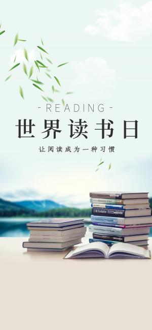 世界读书日爱读书的女人最美丽