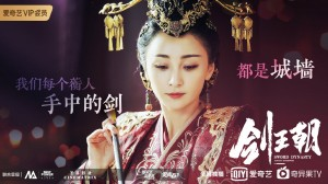 《剑王朝》带字剧照图片壁纸