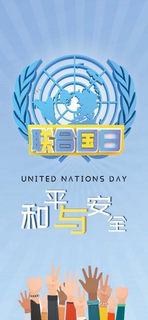 联合国日之和平与安全