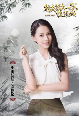 刘颖伦《微微一笑很倾城》海报图片