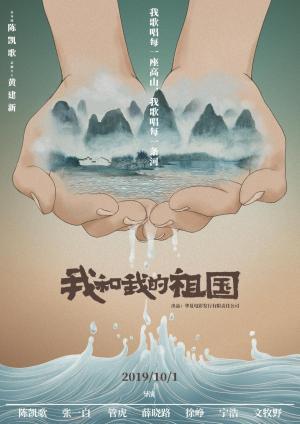2019年70周年国庆档《我和我的祖国》宣传定档海报