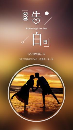 520告白日恩爱情侣背景