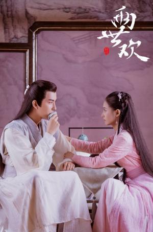 陈钰琪于朦胧《两世欢》情侣唯美剧照图片
