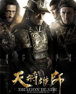 成龙林鹏王若心出席电影《天将雄师》发布会