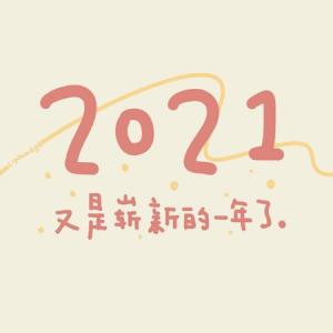2021很浪漫清新的橘色系清新图片