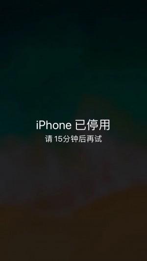 iphone已停用