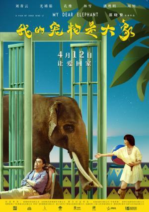 刘青云尤靖茹喜剧电影《我的宠物是大象》四款风格海报