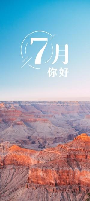 7月你好唯美风景手机壁纸