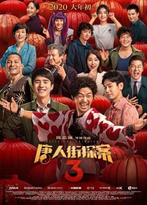 《唐人街探案3》全人物海报图片