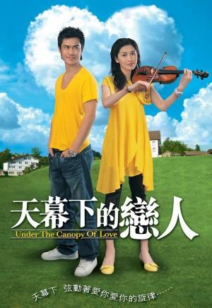 《天幕下的恋人》电影封面宣传海报图片