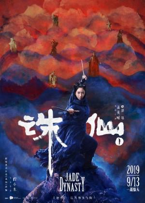电影《诛仙》七脉宣传海报图片
