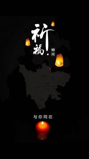 讓我們一起為地震災區祈福