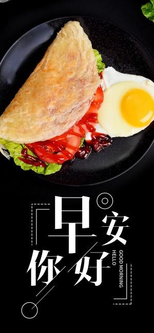 早安你好之美味的早餐图片