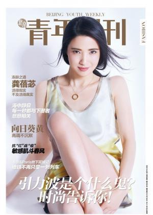 龚蓓苾《北京青年周刊》杂志封面大片