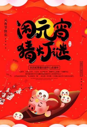 2019年元宵节海报大红字喜庆