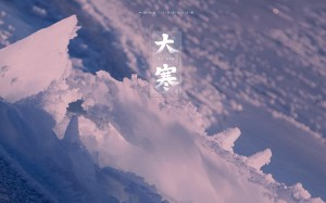 传统节日之大寒绝美雪山景色