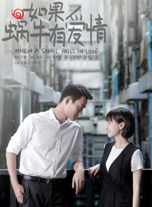 王凯王子文《如果蜗牛有爱情》高甜海报