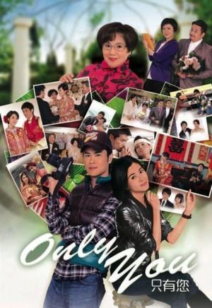 《Only You 只有您》精彩电影封面宣传海报图片