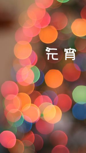 传统节日之元宵节图片