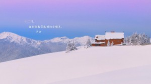 十二月你好早安心语文字冬景图片壁纸