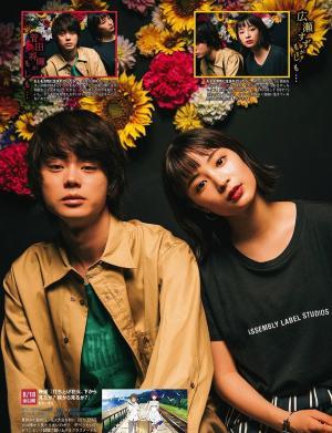 菅田将晖和广濑铃《烟花》宣传海报图片