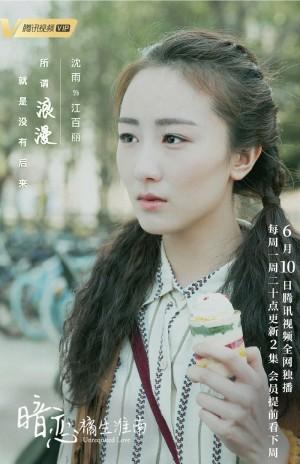 《暗恋橘生淮南》台词版海报图片