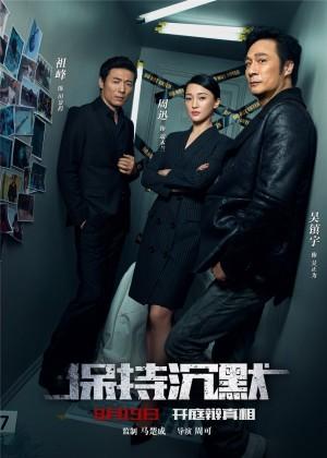 周迅/吴镇宇/祖峰悬疑犯罪电影《保持沉默》定档海报