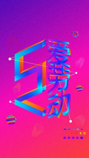 2.5D五一劳动节炫彩风格壁纸