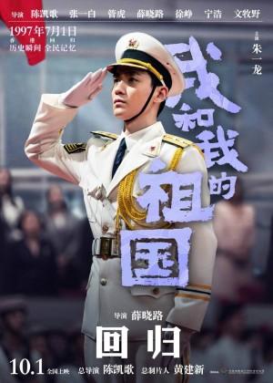 电影《我和我的祖国》宣传海报