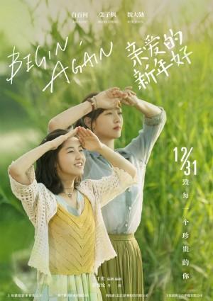 白百何张子枫《亲爱的新年好》剧照海报图片