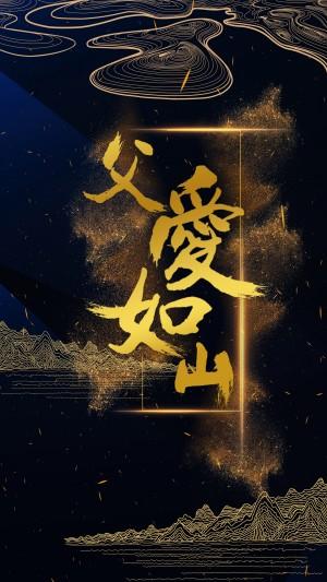 父爱如山金色字体气势磅礴宣传海报图片
