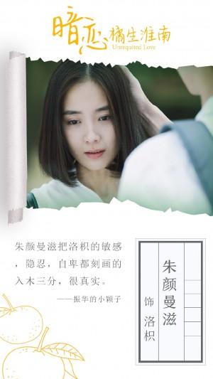 朱颜曼滋《暗恋橘生淮南》海报图片